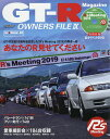 GT−R OWNERS FILE 9【1000円以上送料無料】