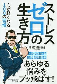 ストレスゼロの生き方 心が軽くなる100の習慣/Testosterone【1000円以上送料無料】