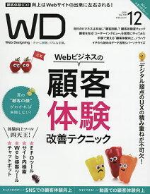 Web Designing 2019年12月号【雑誌】【1000円以上送料無料】