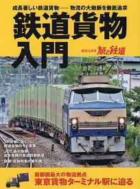 鉄道貨物入門 2019年12月号 【旅と鉄道増刊】【雑誌】【1000円以上送料無料】