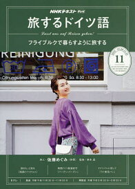 NHKテレビテレビ旅するドイツ語 2019年11月号【雑誌】【1000円以上送料無料】