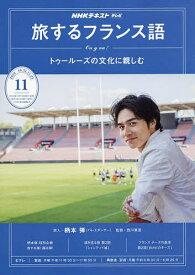 NHKテレビテレビ旅するフランス語 2019年11月号【雑誌】【1000円以上送料無料】