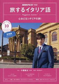 NHKテレビテレビ旅するイタリア語 2019年10月号【雑誌】【1000円以上送料無料】