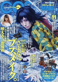 COSPLAY MODE 2019年11月号【雑誌】【1000円以上送料無料】