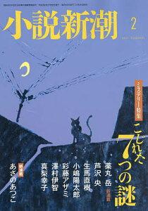 小説新潮 2017年2月号【雑誌】【1000円以上送料無料】