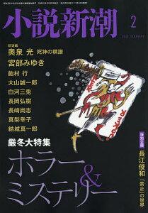 小説新潮 2019年2月号【雑誌】【1000円以上送料無料】
