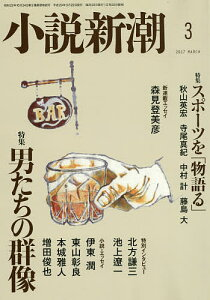 小説新潮 2017年3月号【雑誌】【1000円以上送料無料】