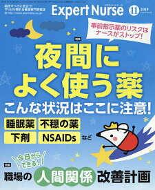 エキスパートナース 2019年11月号【雑誌】【1000円以上送料無料】