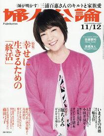婦人公論 2019年11月12日号【雑誌】【1000円以上送料無料】