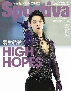 羽生結弦HIGH HOPES 日本フィギュアスケート2019−2020シーズン序盤【1000円以上送料無料】