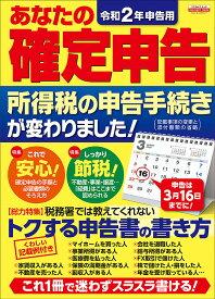 あなたの確定申告 令和2年申告用【1000円以上送料無料】