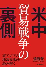 米中貿易戦争の裏側 東アジアの地殻変動を読み解く/遠藤誉【1000円以上送料無料】