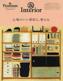 心地のいい部屋に、整える。 &Premium特別編集合本「整える」BOOK &Interior【1000円以上送料無料】