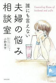 誰にも言えない夫婦の悩み相談室/小野美世【1000円以上送料無料】