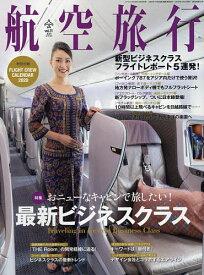航空旅行(31) 2019年12月号 【AIR LINE(エアライン)別冊】【雑誌】【1000円以上送料無料】