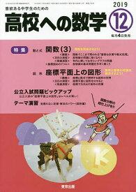 高校への数学 2019年12月号【雑誌】【1000円以上送料無料】