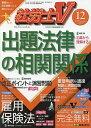 社労士V 2019年12月号【雑誌】【1000円以上送料無料】