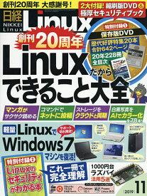 日経Linux 2019年11月号【雑誌】【1000円以上送料無料】