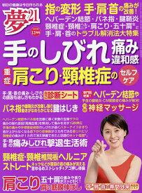 夢21 2019年12月号【雑誌】【1000円以上送料無料】