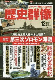 歴史群像 2019年12月号【雑誌】【1000円以上送料無料】