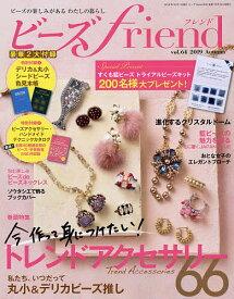 ビーズfriend(フレンド) 2019年10月号【雑誌】【1000円以上送料無料】