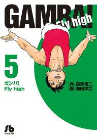 ガンバ!Fly high 5/森末慎二/菊田洋之【1000円以上送料無料】