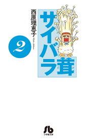 サイバラ茸 2/西原理恵子【1000円以上送料無料】
