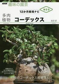 多肉植物コーデックス/長田研【1000円以上送料無料】