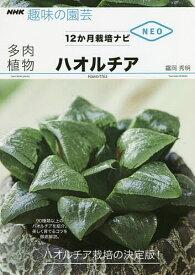多肉植物ハオルチア/岡秀明【1000円以上送料無料】