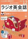 CD ラジオ英会話 12月号【1000円以上送料無料】