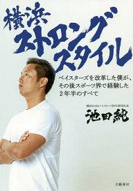 横浜ストロングスタイル ベイスターズを改革した僕が、その後スポーツ界で経験した2年半のすべて/池田純【1000円以上送料無料】