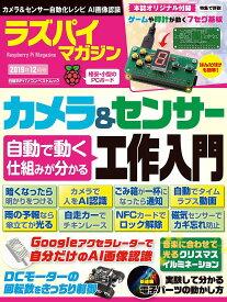 ラズパイマガジン 2019年12月号【1000円以上送料無料】