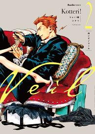 Veil 2/コテリ【1000円以上送料無料】