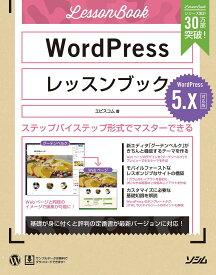 WordPressレッスンブック ステップバイステップ形式でマスターできる/エビスコム【1000円以上送料無料】