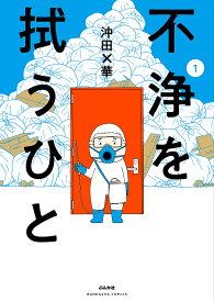 不浄を拭うひと 1/沖田×華【1000円以上送料無料】