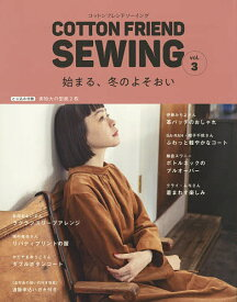 COTTON FRIEND SEWING vol.3【1000円以上送料無料】