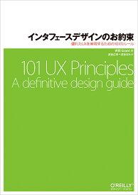 インタフェースデザインのお約束 優れたUXを実現するための101のルール/WillGrant/武舎広幸/武舎るみ【1000円以上送料無料】