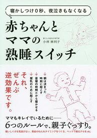 赤ちゃんとママの熟睡スイッチ 寝かしつけ0秒、夜泣きもなくなる/小林麻利子【1000円以上送料無料】