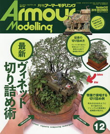 Armour Modelling 2019年12月号【雑誌】【1000円以上送料無料】
