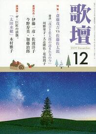 歌壇 2019年12月号【雑誌】【1000円以上送料無料】