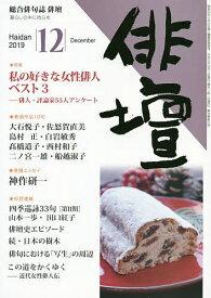俳壇 2019年12月号【雑誌】【1000円以上送料無料】