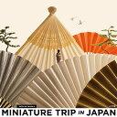 MINIATURE TRIP IN JAPAN/田中達也【1000円以上送料無料】
