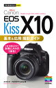 Canon EOS Kiss X10基本&応用撮影ガイド/木村文平/MOSHbooks【1000円以上送料無料】