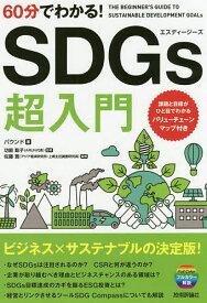 60分でわかる!SDGs超入門/バウンド/功能聡子/佐藤寛【1000円以上送料無料】