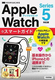 ゼロからはじめるApple WatchスマートガイドSeries5対応版/リンクアップ【1000円以上送料無料】