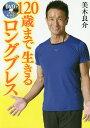DVDでよくわかる!120歳まで生きるロングブレス/美木良介【1000円以上送料無料】