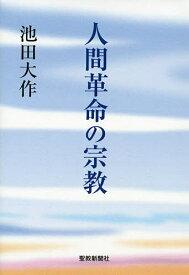 人間革命の宗教/池田大作【1000円以上送料無料】