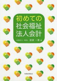 初めての社会福祉法人会計/岩波一泰【1000円以上送料無料】