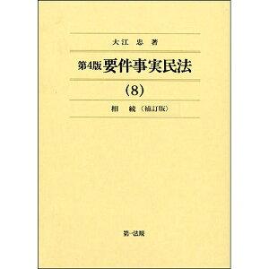 要件事実民法 8/大江忠【1000円以上送料無料】