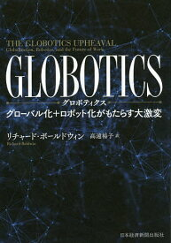GLOBOTICS グローバル化+ロボット化がもたらす大激変/リチャード・ボールドウィン/高遠裕子【1000円以上送料無料】